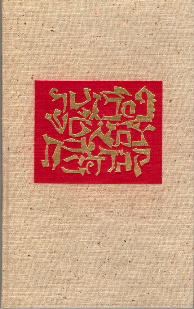 The Alphabet Of Creation; An ancient legend from the Zohar. Ben Shahn.