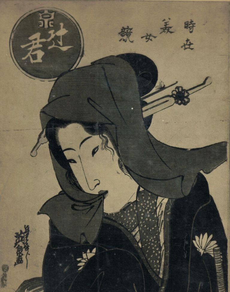 Masterpieces of The Japanese Color Woodcut. Willy Boller.