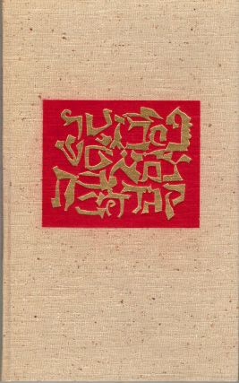 The Alphabet Of Creation; An ancient legend from the Zohar. Ben Shahn