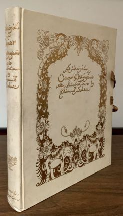 Rubaiyat Of Omar Khayyam; Rendered into English Verse by Edward Fitzgerald. Edward Fitzgerald